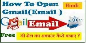 ईमेल account कैसे बनाये