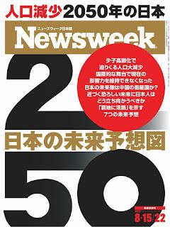 週刊ニューズウィーク日本版 2017年08月15-22日号