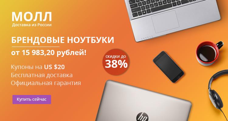 Брендовые ноутбуки в молле с гарантией и доставкой