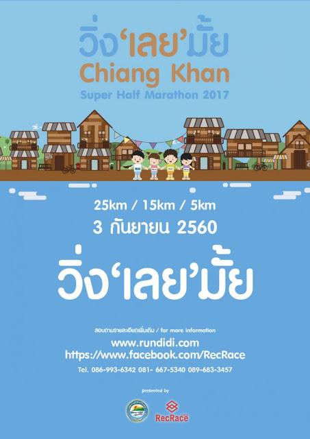 """วิ่ง """"เลย"""" มั้ย, ChiangKhan Super Half Marathon 2017"""