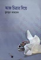 Aj Chitrar Biye by Humayun Ahmed