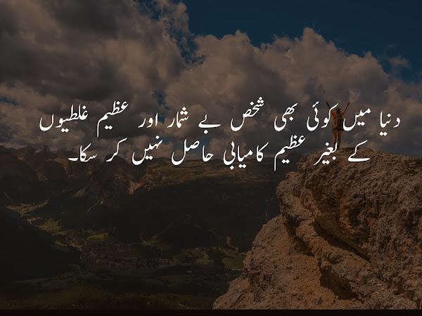 Best Famous Success Quotes in Urdu Images