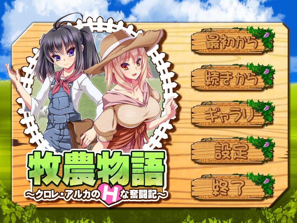 Agriculture Story: um jogo de fazendinha COM HENTAI