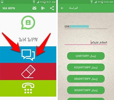شرح طريقة ارسال رسالة واتس اب بدون اضافة الرقم لجهات الاتصال