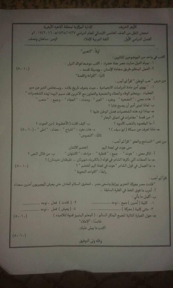 ورقة امتحان اللغة العربية الرسمية للصف الخامس الابتدائى الترم الاول 2017 ازهر القاهرة