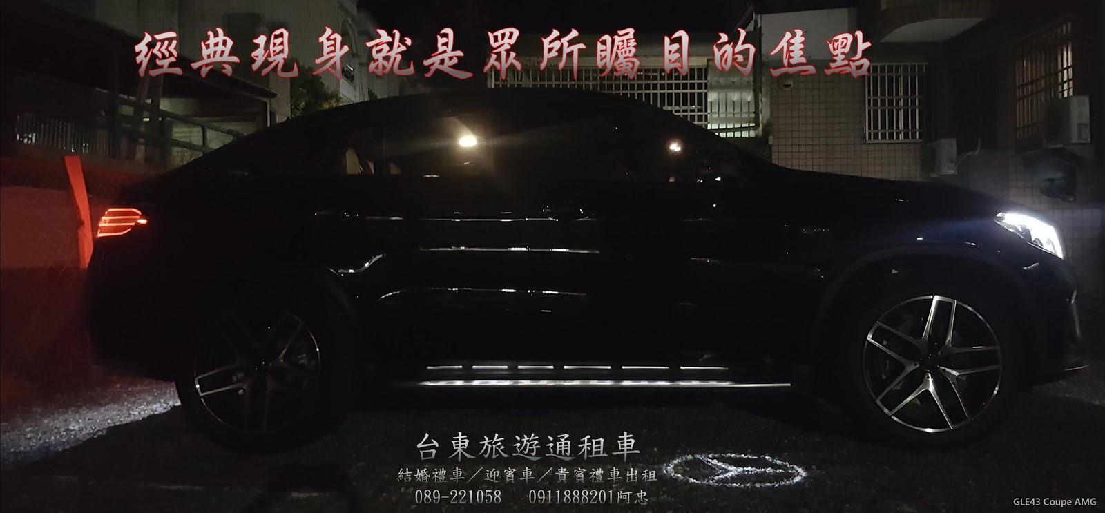 東展旅行社/臺東旅遊通小客車租賃行
