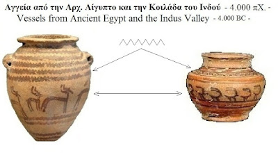 Two vessels from Ancient Egypt and Indus Valley (Pakistan) - 6.000 years old - with... Alphabetical Inscription!