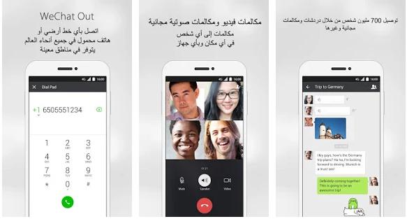 تنزيل تطبيق ويشات we chat للاندرويد برابط مباشر مجانا