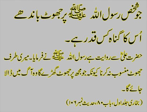 Hazrat Ali Ka Qol In Urdu - Exploring Mars