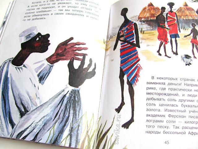 """Татьяна Пироженко """"Почему море соленое?"""""""