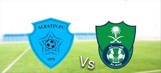مشاهدة مباراة الباطن والأهلي السعودي بث مباشر بتاريخ 29-09-2018 الدوري السعودي