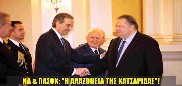 Διατάξη-όνειδος δείχνει ότι τίποτα δεν αλλάζει στην Ελλάδα