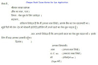 cheque book issue karne ke liye application