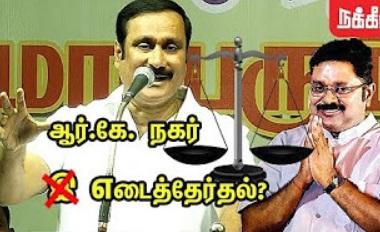 Coupon? T. T. V. Dhinakaran | RK nagar Bypoll | PMK