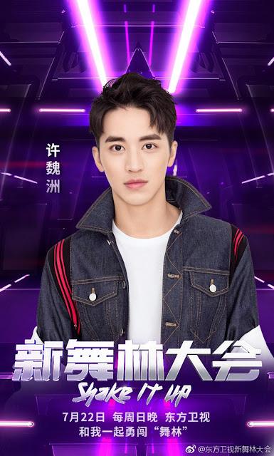 Shake It Up Chinese dance show Timmy Xu Weizhou