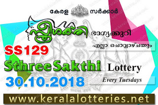 "KeralaLotteries.net, ""kerala lottery result 30.10.2018 sthree sakthi ss 129"" 30rd october 2018 result, kerala lottery, kl result,  yesterday lottery results, lotteries results, keralalotteries, kerala lottery, keralalotteryresult, kerala lottery result, kerala lottery result live, kerala lottery today, kerala lottery result today, kerala lottery results today, today kerala lottery result, 30 10 2018, 30.10.2018, kerala lottery result 30-10-2018, sthree sakthi lottery results, kerala lottery result today sthree sakthi, sthree sakthi lottery result, kerala lottery result sthree sakthi today, kerala lottery sthree sakthi today result, sthree sakthi kerala lottery result, sthree sakthi lottery ss 129 results 30-10-2018, sthree sakthi lottery ss 129, live sthree sakthi lottery ss-129, sthree sakthi lottery, 30/10/2018 kerala lottery today result sthree sakthi, 30/10/2018 sthree sakthi lottery ss-129, today sthree sakthi lottery result, sthree sakthi lottery today result, sthree sakthi lottery results today, today kerala lottery result sthree sakthi, kerala lottery results today sthree sakthi, sthree sakthi lottery today, today lottery result sthree sakthi, sthree sakthi lottery result today, kerala lottery result live, kerala lottery bumper result, kerala lottery result yesterday, kerala lottery result today, kerala online lottery results, kerala lottery draw, kerala lottery results, kerala state lottery today, kerala lottare, kerala lottery result, lottery today, kerala lottery today draw result"