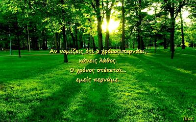 λόγια σοφά-έρωτας-αγάπη-λόγια όμορφα-μοναξιά