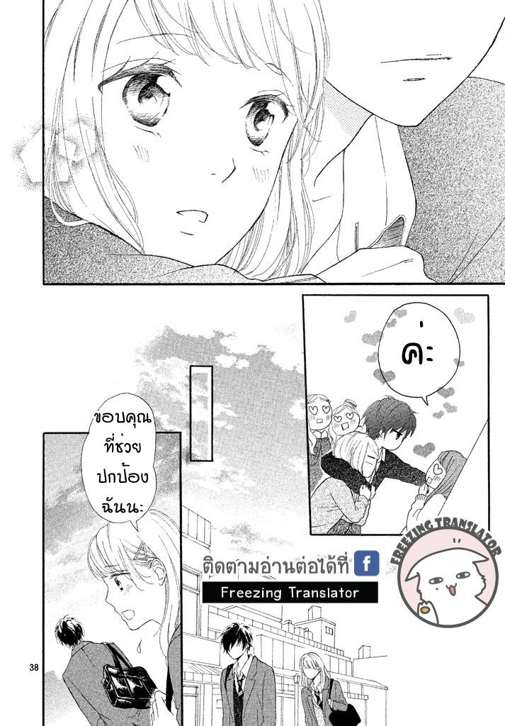 Gochumon wa Ikemen desuka - หน้า 38