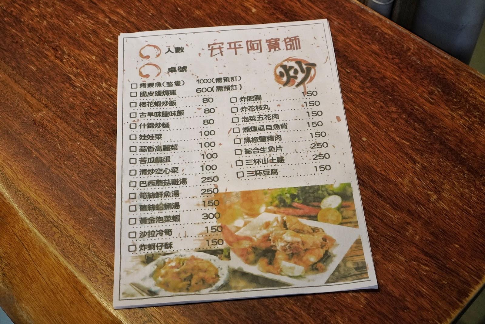 台南安平區美食【請上桌國際港灣】菜單4