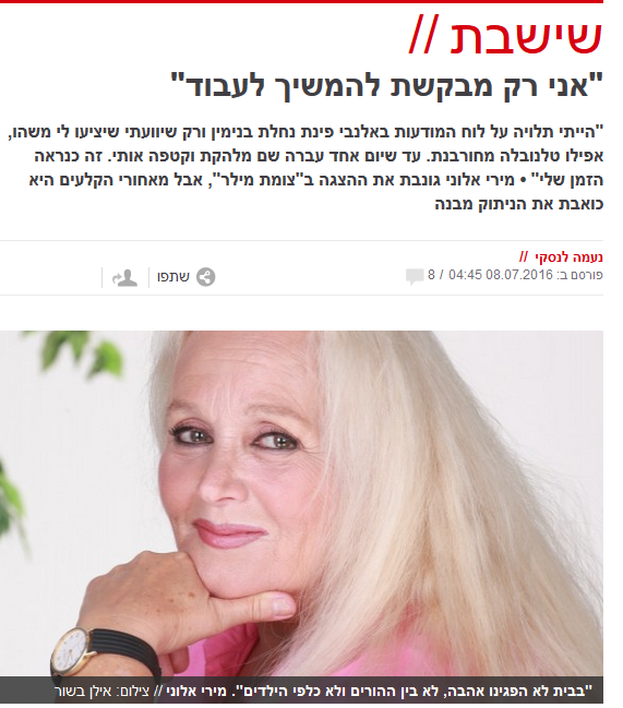 """הכתבה """"אני רק מבקשת להמשיך לעבוד"""" , נעמה לנסקי , ישראל היום , 08.07.2016"""