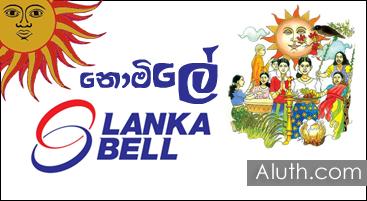 http://www.aluth.com/2017/04/lanka-bell-4g-free-internet-calls.html