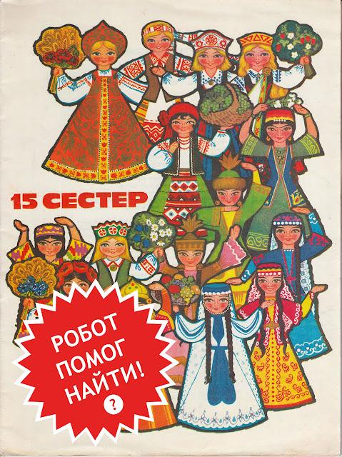 15 сестёр Пятнадцать сестёр книга игрушка-самоделка СССР на украинском языке, куклы-конусы в национальных костюмах республик СССР, художники-конструкторы Валерия Бутина Валерiя Бутiна и Алла Шнурко, издательство Веселка Киев 1982 и 1987.