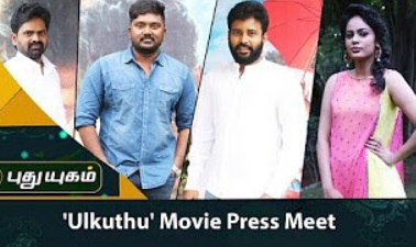 'Ulkuthu' Movie Press Meet | Attakathi Dinesh | Chef Damu | Red Carpet 31-12-2017 Puthuyugam Tv