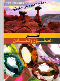 كتاب اطلس المعادن pdf