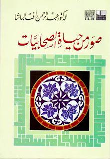 حمل كتاب صور من حياة الصحابيات - عبد الرحمن رأفت الباشا