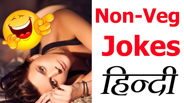 non veg joke in hindi language