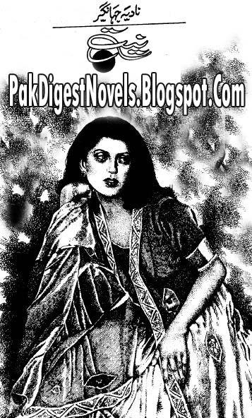 Niyaat Afsana By Nadia Jahangir Pdf Free Download