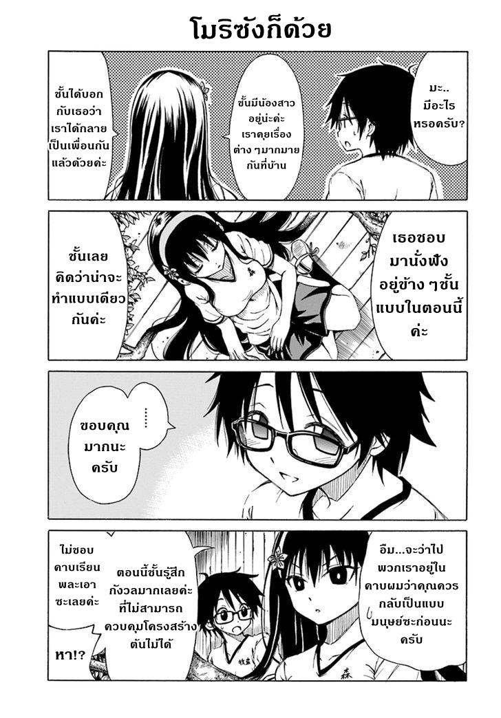Ki ni Naru Mori-san - หน้า 6