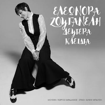 «Δεύτερα Κλειδιά»: Η Ελεωνόρα Ζουγανέλη επανέρχεται δισκογραφικά
