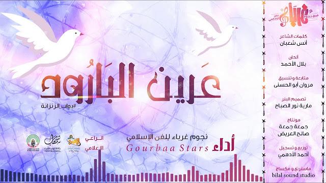 عرين البارود بواب الزنزانة نجوم غرباء للفن الإسلامي