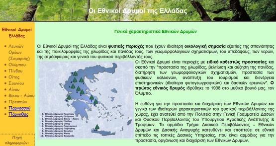 http://mde-didaktiki.biol.uoa.gr/mde7/grammenou/index.html