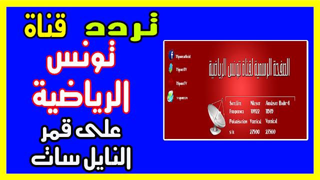 """تردد قناة الوطنية التونسية الرياضية الصحيح """"فبراير 2019"""" على جميع الأقمار نايل سات عرب سات هوت بيرد"""