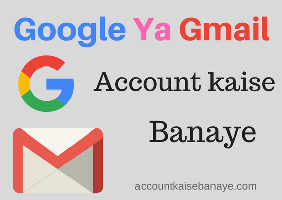Gmail Aur Google Account Kaise Banaye (Full Guide)