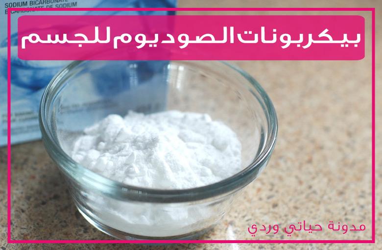 بيكربونات الصوديوم للجسم