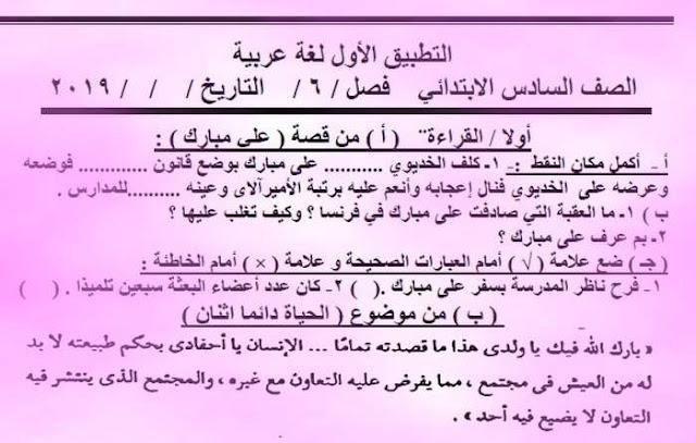 التطبيق الأول لغة عربية للصف الرابع والخامس والسادس ترم ثانى 2019 مستر حسن ابن عاصم