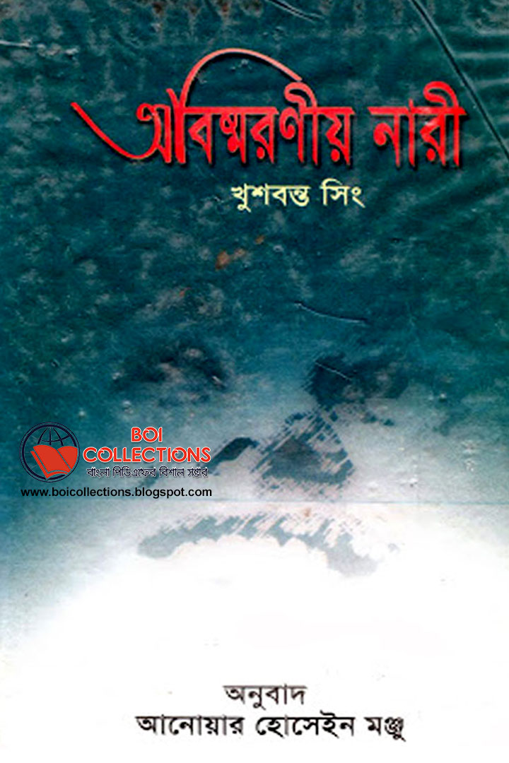 Abismaraniya Nari by Khushwant Singh -Bangla Book Download Bangla