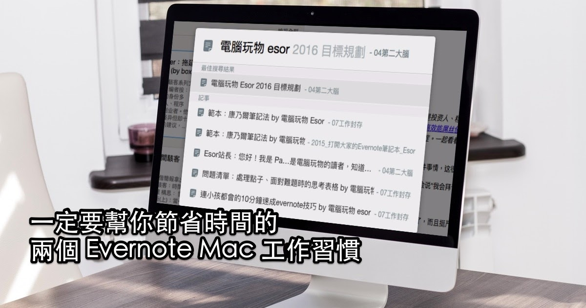 Evernote Mac 版中兩個獨特卻值得變成習慣的工作流