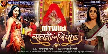 Rani Chatterjee Next Upcoming film Sakhi Ke Biyah 2018-19 Wiki, Poster, Release date, Songs list