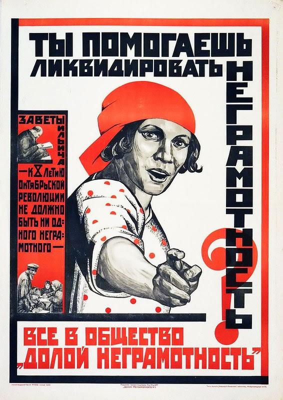 СССР ликвидировал неграмотность