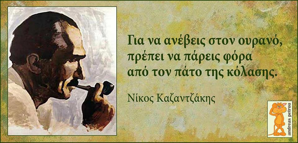 nikos+k.jpg