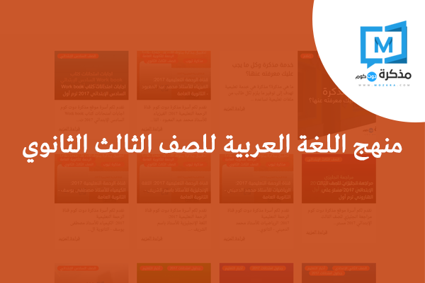 منهج اللغة العربية للصف الثالث الثانوي