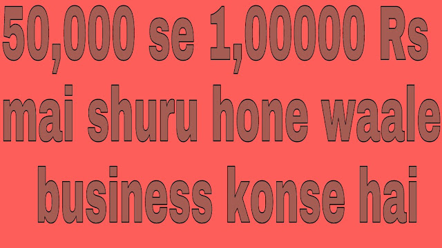 50000-se-100000-Rs-mai-shuru-hone-waale-business-konse-hai