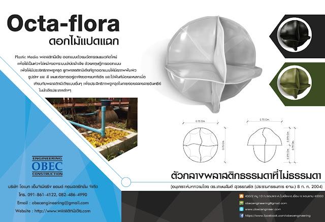 Octa-Flora ตัวกลางพลาสติกมีเดีย, พลาสติกมีเดีย,Plastic Media