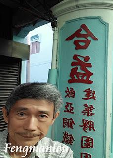 麻坡丝丝街