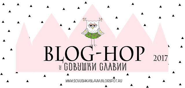 Блог-хоп Совушки Славии