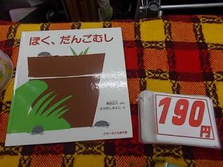 絵本 ぼく、だんごむし 190円